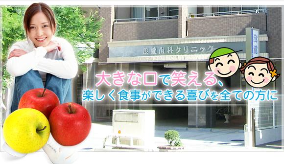 HOME 松山市 三番町 歯科 歯医者